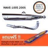 ราคา ท่อผ่า Wave 100S ปี2005 สีชุบโครเมี่ยม ฟรี กันร้อนท่อ Wave 125 เก่า สีทอง ไทเท มูลค่า 420บาท ออนไลน์ ไทย