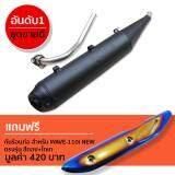ราคา ท่อผ่า Wave 110I ปลาย Wave 110I ตรงรุ่น สีดำ ฟรี กันร้อนท่อ Wave 110I 2014 สีทอง ไทเท มูลค่า 420 บาท ที่สุด