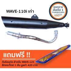 ราคา ท่อผ่า Wave 110I เก่า สีดำ ฟรี กันร้อนท่อ Wave 125 เก่า สีทอง ไทเท มูลค่า 420บาท เป็นต้นฉบับ