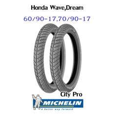 ขาย ยางนอก Wave Dream ล้อหน้า ล้อหลัง 60 90 17 70 90 17 Michelin City Pro