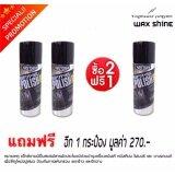 ส่วนลด Wax Shine สเปรย์เคลือบเงายาง 420 Ml ซื้อ 2 กระป๋องรับฟรีอีก 1 กระป๋อง Wax Shine กรุงเทพมหานคร