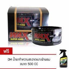 ขาย Wax Super Hard แว๊กซ์ขี้ผึ้งเคลือบสี 300 กรัม ฟรี น้ำยาทำความสะอาดเบาะผ้าและพรม 500ซีซี ผู้ค้าส่ง
