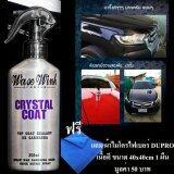 ส่วนลด Wax Wink Premiumสเปรย์น้ำยาเคลือบแก้วสีเงาฉ่ำ Crystalcoat Top Coat 3X Carnauba Wax Wink Premium
