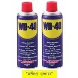 ขาย Wd 40 น้ำมันอเนกประสงค์ ขนาด 400 มล แพ็คคู่ 2 กระป๋อง ผู้ค้าส่ง
