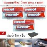 ราคา Wenol ยาขัดเงา วีนอล ขนาด 100 กรัม จำนวน 3 หลอด แถมฟองน้ำสีดำ3ชิ้น Wenol ออนไลน์