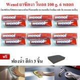 ขาย ซื้อ Wenol ยาขัดเงา วีนอล 100 G 6 หลอด แถมฟองน้ำดำ 3 ชิ้น กรุงเทพมหานคร