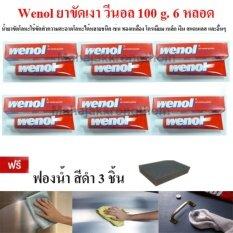 ซื้อ Wenol ยาขัดเงา วีนอล 100 G 6 หลอด แถมฟองน้ำดำ 3 ชิ้น ใหม่ล่าสุด