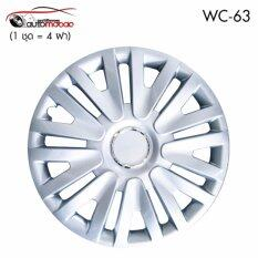ขาย Wheel Cover ฝาครอบกระทะล้อ ขอบ 15 นิ้ว ลาย Wc63 1 ชุด มี 4 ฝา ถูก กรุงเทพมหานคร