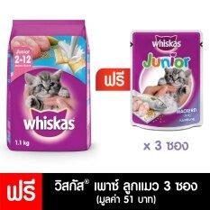 WHISKAS® วิสกัส® แบบเม็ด พ็อกเกต สูตรลูกแมว 1.1กก. 1 ถุง