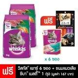 ราคา Whiskas® วิสกัส® แบบเม็ด พ็อกเกต สูตรแมวโต รสปลาทูน่า 3 กก 2 ถุง เป็นต้นฉบับ Whiskas