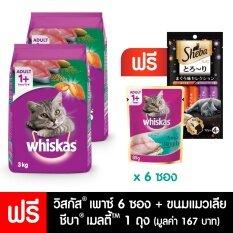 ราคา Whiskas® วิสกัส® แบบเม็ด พ็อกเกต สูตรแมวโต รสปลาทูน่า 3 กก 2 ถุง ออนไลน์