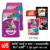 ราคา Whiskas® วิสกัส® แบบเม็ด พ็อกเกต สูตรแมวโต รสปลาทะเล 3 กก 2 ถุง ที่สุด