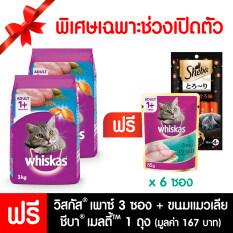 ขาย Whiskas®แบบเม็ด พ็อกเกต สูตรแมวโต รสปลาทะเล 3 Kg 2ถุง ถูก