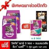 ราคา Whiskas®แบบเม็ด พ็อกเกต สูตรแมวโต รสปลาทู 3 Kg 2ถุง ใหม่