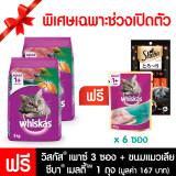 Whiskas®แบบเม็ด พ็อกเกต สูตรแมวโต รสปลาทูน่า 3 Kg 2ถุง ใหม่ล่าสุด