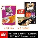 Whiskas® วิสกัส® แบบเพาช์ แซลมอนปลาทู 85กรัม 24 ซอง ใน Thailand