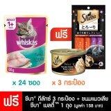ซื้อ Whiskas® วิสกัส® แบบเพาช์ ปลาทูน่า 85กรัม 24 ซอง Whiskas ถูก