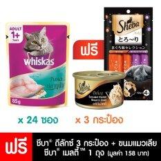 Whiskas® วิสกัส® แบบเพาช์ ปลาทูน่า 85กรัม 24 ซอง Thailand