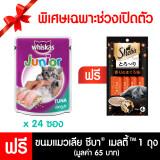 ส่วนลด Whiskas®แบบเพาช์ สูตรลูกแมว ทูน่า 85G 24 ซอง Whiskas