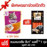 ขาย Whiskas®แบบเพาช์ แซลมอนปลาทู 85G 24 ซอง ถูก ไทย