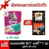 ราคา Whiskas®แบบเพาช์ ปลาทูน่า 85G 24 ซอง ที่สุด