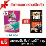 Whiskas®แบบเพาช์ ปลาทูน่า 85G 24 ซอง เป็นต้นฉบับ