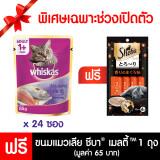 ทบทวน ที่สุด Whiskas®แบบเพาช์ รสปลาทู 85G 24 ซอง