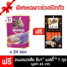 ขาย Whiskas®แบบเพาช์ รสปลาทู 85G 24 ซอง ไทย ถูก
