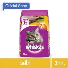 WHISKAS® Cat Food Dry Pockets Adult Chicken Flavour วิสกัส®อาหารแมวชนิดแห้ง แบบเม็ด พ็อกเกต สูตรแมวโต รสไก่ 3 กก. 1 ถุง
