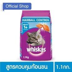 WHISKAS® Cat Food Dry Pockets Adult Hairball Control Chicken and Tuna Flavour วิสกัส®อาหารแมวชนิดแห้ง แบบเม็ด พ็อกเกต สูตรแมวโต รสไก่และปลาทูน่า1.1กก. 1 ถุง