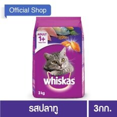 Whiskas® Cat Food Dry Pockets *d*lt Mackerel Flavour วิสกัส®อาหารแมวชนิดแห้ง แบบเม็ด พ็อกเกต สูตรแมวโต รสปลาทู 3 กก 1 ถุง ใน สมุทรปราการ