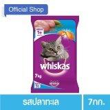 ซื้อ Whiskas® Cat Food Dry Pockets *d*lt Ocean Fish Flavour วิสกัส®อาหารแมวชนิดแห้ง แบบเม็ด พ็อกเกต สูตรแมวโต รสปลาทะเล 7กก 1 ถุง Whiskas เป็นต้นฉบับ