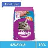 ซื้อ Whiskas® Cat Food Dry Pockets *d*lt Oceanfish Flavour วิสกัส®อาหารแมวชนิดแห้ง แบบเม็ด พ็อกเกต สูตรแมวโต รสปลาทะเล 3 กก 1 ถุง Whiskas ถูก