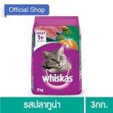 Whiskas® Cat Food Dry Pockets *d*lt Tuna Flavour วิสกัส®อาหารแมวชนิดแห้ง แบบเม็ด พ็อกเกต สูตรแมวโต รสปลาทูน่า 3 กก 1 ถุง เป็นต้นฉบับ