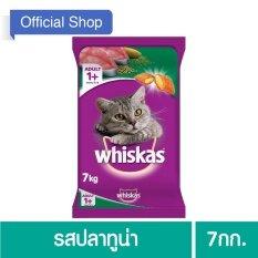 ราคา Whiskas® Cat Food Dry Pockets *d*lt Tuna Flavour วิสกัส®อาหารแมวชนิดแห้ง แบบเม็ด พ็อกเกต สูตรแมวโต รสปลาทูน่า 7กก 1 ถุง ใหม่