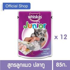 Whiskas® Cat Food Wet Pouch Junior Mackerel วิสกัส®อาหารแมวชนิดเปียก แบบเพาช์ สูตรลูกแมว ปลาทู 85กรัม 12 ซอง.