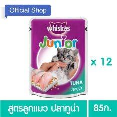 Whiskas® Cat Food Wet Pouch Junior Tuna วิสกัส®อาหารแมวชนิดเปียก แบบเพาช์ สูตรลูกแมว ทูน่า 85กรัม 12 ซอง.