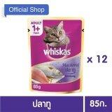 ซื้อ Whiskas® Cat Food Wet Pouch Mackerel วิสกัส®อาหารแมวชนิดเปียก แบบเพาช์ รสปลาทู 85กรัม 12 ซอง ออนไลน์