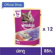 Whiskas® Cat Food Wet Pouch Mackerel วิสกัส®อาหารแมวชนิดเปียก แบบเพาช์ รสปลาทู 85กรัม 12 ซอง.