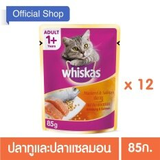 Whiskas® Cat Food Wet Pouch Mackerel & Salmon วิสกัส®อาหารแมวชนิดเปียก แบบเพาช์ แซลมอนปลาทู 85กรัม 12 ซอง.