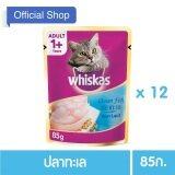 ขาย ซื้อ Whiskas® Cat Food Wet Pouch Ocean Fish วิสกัส®อาหารแมวชนิดเปียก แบบเพาช์ ปลาทะเล 85กรัม 12 ซอง ใน สมุทรปราการ