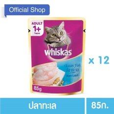 Whiskas® Cat Food Wet Pouch Ocean Fish วิสกัส®อาหารแมวชนิดเปียก แบบเพาช์ ปลาทะเล 85กรัม 12 ซอง.