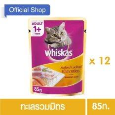 Whiskas® Cat Food Wet Pouch Seafood Cocktail วิสกัส®อาหารแมวชนิดเปียก แบบเพาซ์ ทะเลรวมมิตร85กรัม 12 ซอง.