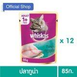 ซื้อ Whiskas® Cat Food Wet Pouch Tuna วิสกัส®อาหารแมวชนิดเปียก แบบเพาช์ ปลาทูน่า 85กรัม 12 ซอง ถูก