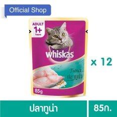 Whiskas® Cat Food Wet Pouch Tuna วิสกัส®อาหารแมวชนิดเปียก แบบเพาช์ ปลาทูน่า 85กรัม 12 ซอง.