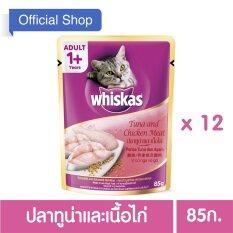 Whiskas® Cat Food Wet Pouch Tuna And Chicken Meat วิสกัส®อาหารแมวชนิดเปียก แบบเพาช์ ปลาทูน่าและเนื้อไก่ 85กรัม 12 ซอง.