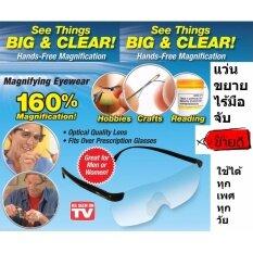 ซื้อ Work แว่นตากำลังขยายใหญ่ Vision Big 160 สำหรับอ่านหนังสือ ร้อยเข็ม ทำงานที่ต้องใช้สายตา รุ่น 002 ออนไลน์