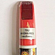ส่วนลด X 1 Plus ปากกาแต้มสีรถยนต์ ลบรอยขีดข่วน สีแดงเลือดหมู Magma Red