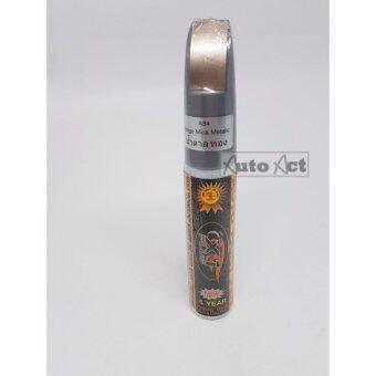 X-1 Plus Auto paint pen- ปากกาลบรอยขีดข่วน-สีน้ำตาลทอง(Beige Mica Metalic)
