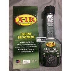 ซื้อ X 1 R Engine Treatment สารเคลือบเครื่องยนต์ X 1R ออนไลน์